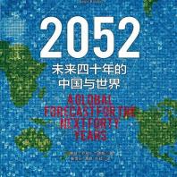 2052:未来四十年的中国与世界pdf