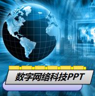 地球现代城市数字通道科技ppt模板