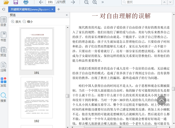 关键期关键帮助pdf截图1