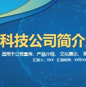 炫酷科技公司介绍宣传PPT模板