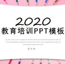 时尚简约教育教学科技PPT模板