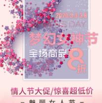 梦幻女神节海报PSD素材