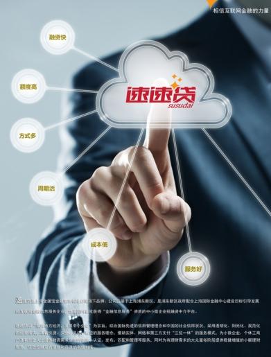 金融贷款海报PSD源文件下载截图0