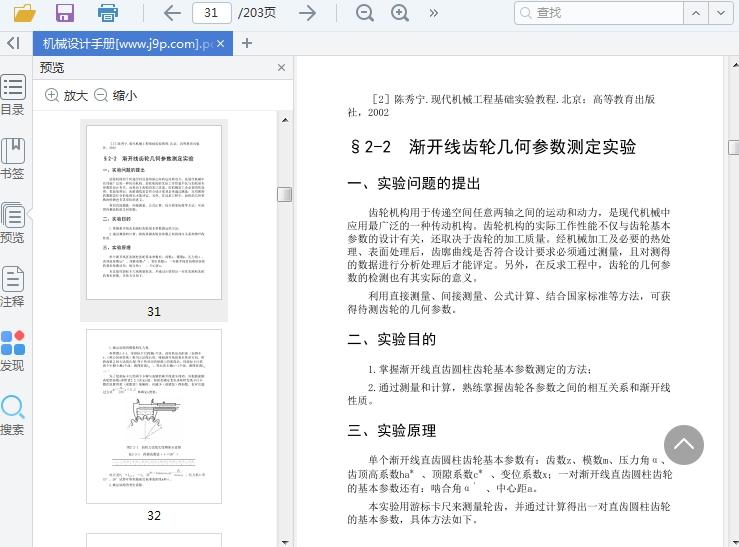 机械原理与机械设计实验指导PDF截图0