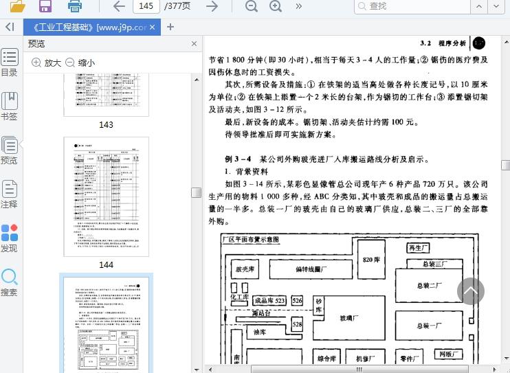 工业工程基础pdf截图1