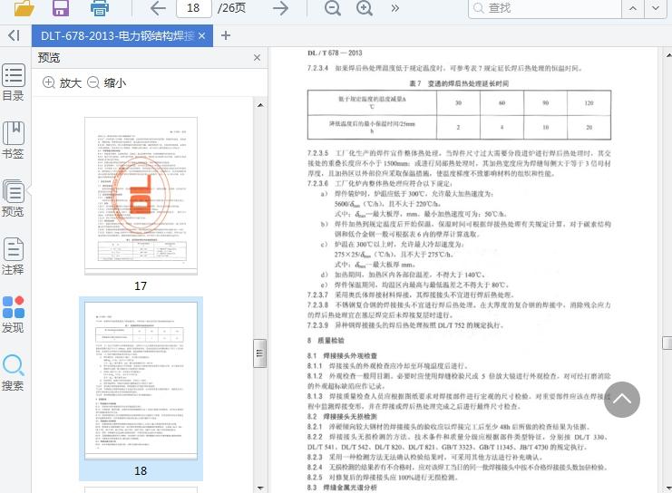 DLT 678-2013 电力钢结构焊接通用技术条件截图1
