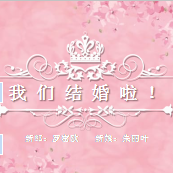 粉色浪漫樱花婚礼相册PPT模板