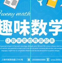 趣味数学培训海报设计PSD