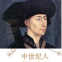 中世纪人pdf