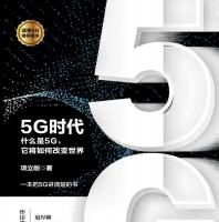 5g时代项立刚pdf