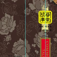 玫瑰花底纹菜谱封面psd素材