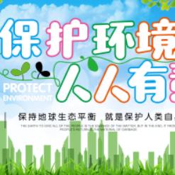 保护环境宣传标语PSD素材