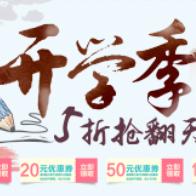 开学季淘宝店铺首页店招psd