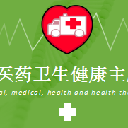 医疗医药卫生健康主题ppt模板