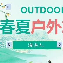 清爽绿色春季旅游PPT模板