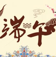 中国风端午节活动庆典PPT模板