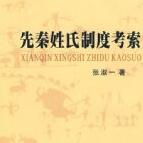 先秦姓氏制度考索PDF电子书