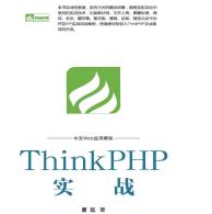 ThinkPHP实战pdf