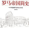 罗马帝国简史pdf下载完整版