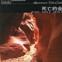 死亡约会小说pdf