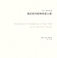 我们时代的神经症人格pdf下载