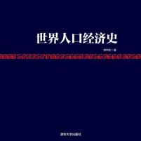 世界人口经济史pdf