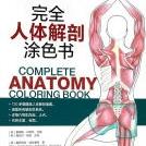 完全人体解剖涂色书PDF