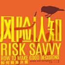 风险认知:如何精准决策pdf
