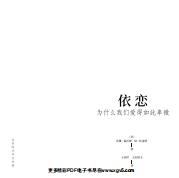 依恋:为什么我们爱得如此卑微pdf