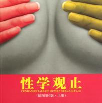 性学观止pdf下载