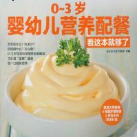 0-3岁婴幼儿营养配餐看这本就够了pdf