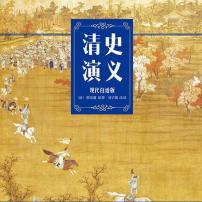 清史演义pdf下载