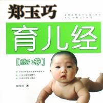 郑玉巧育儿经胎儿卷pdf下载
