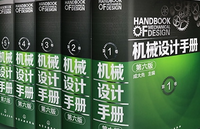 机械设计手册第六版PDF