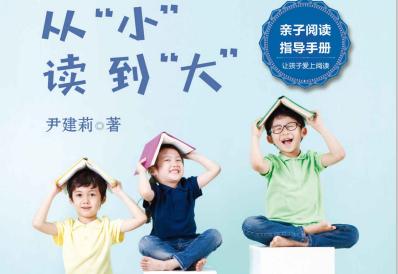 从小读到大尹建莉pdf