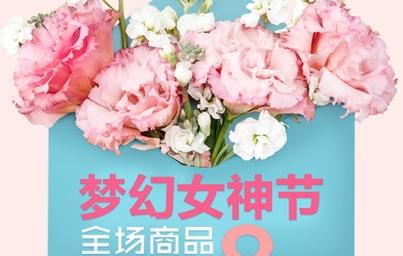 梦幻女神节PSD优惠海报