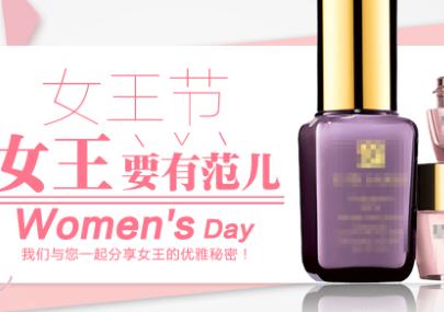 38女王节淘宝美妆海报ps素材