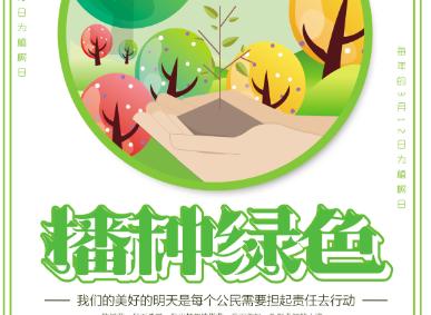 播种绿化植树节海报PSD素材