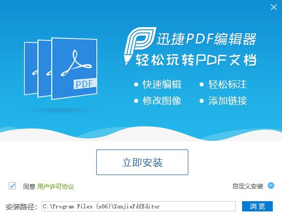 迅捷pdf��器正式版
