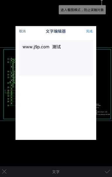 CAD派客云图手机版