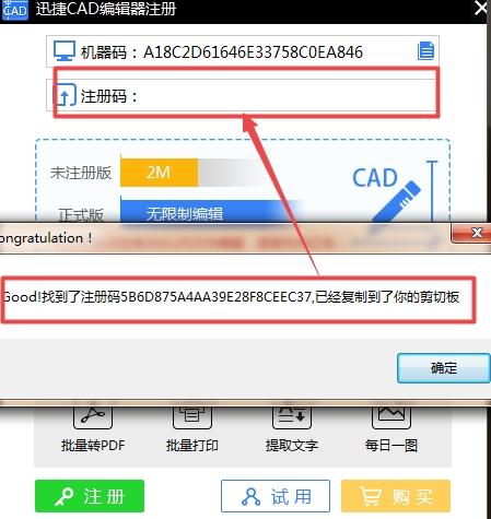 迅捷CAD编辑器企业版