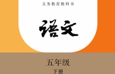 部编版五年级下册语文电子课本