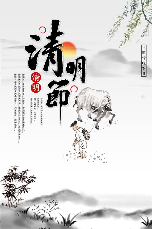 中国风清明节牧童psd素材