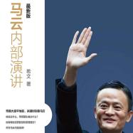 马云内部演讲pdf最新版