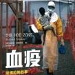 血疫:埃博拉的故事PDF电子书