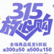 315放心购商场促销海报PSD素材