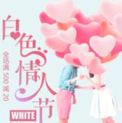 314白色的情人节活动海报psd设计