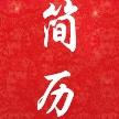 2020创意中国风个人求职PPT模板