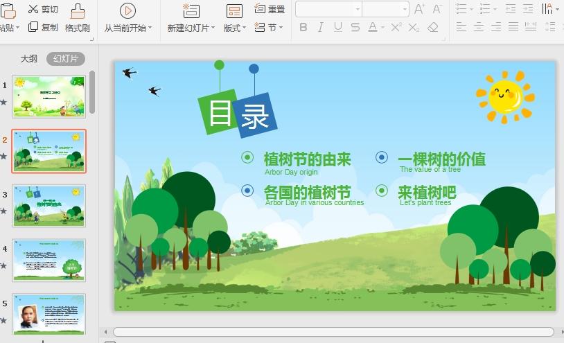 小清新风植树节班会教育ppt模板截图1