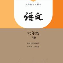 语文六年级下册pdf